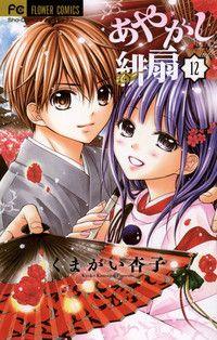 Ayakashi Hisen by Kumagai Kyoko – Raw Manga Scan Raw Manga, Manga Love, Shoujo, Japanese, Entertaining, Comics, Anime, Ayakashi, Japanese Language