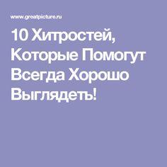10 Хитростей, Которые Помогут Всегда Хорошо Выглядеть!