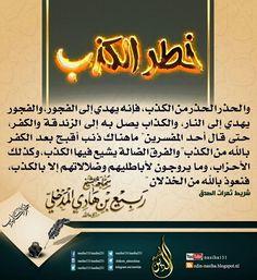 خطر الكذب.بطاقات إسلامية