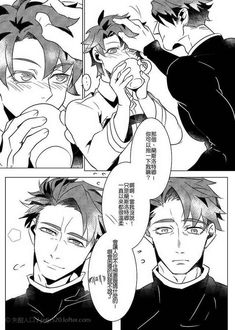 Gudao and Lancelot sharing a moment Fate Zero, Type Moon, Achilles, Type Setting, Fate Stay Night, Demons, Chanyeol, Comic Art, Fanart