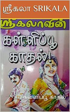 [Free eBook] KALLIPPOO KADHAL : கள்ளிப்பூ காதல் (Tamil Edition) Author ஸ்ரீகலா SRIKALA, #BookLovers #Fiction #KindleBargains #PopBooks #WomensFiction #Nonfiction #Kindle #AmReading #BookChat Got Books, Books To Read, Randall Munroe, Nancy Mitford, William Godwin, Irvine Welsh, Steve Williams, Kenneth Grahame