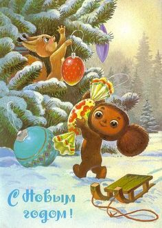 cheburashka and squirrel decorating christmas tree vladimir zarubin new year vintage soviet postcard blank postcard cute print