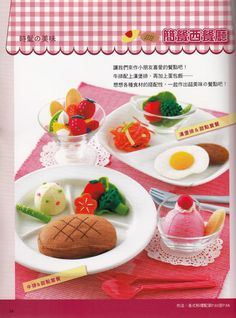 Playing Felt Shop Japanese craft book in by MeMeCraftwork on Etsy