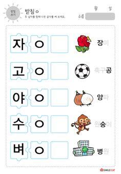 창립 13주년 - 고품질 사진인화, 포토북전문기업 Korean Lessons, Learn Korean, Korean Language, Color Studies, Easter Party, E 10, Study, Teaching, Writing