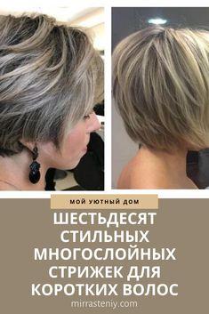 Hair Cuts, Haircuts, Hair Cut, Hairstyles, Hairdos, Hair Styles