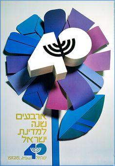 """כרזה ליום העצמאות תשמ""""ח (1988), מ' לעצמאות ישראל"""