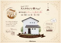 大人かわいい家Plus+ 網干区垣内モデルハウス最終公開!       開催日時:平成27年10月31日(土)...