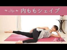 内ももの引き締めに効果的! O脚も治す脚やせエクササイズ☆ #36 - YouTube Yoga 108, M Beauty, Pilates, Thighs, Health Care, Health Fitness, Wellness, Exercise, Train