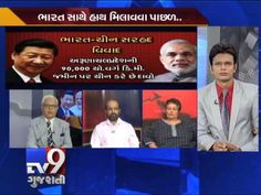The News Centre Debate: ''Can India and China Overcome Their Border Dispute?'' Part 3  For more videos go to  http://www.youtube.com/gujarattv9  Like us on Facebook at https://www.facebook.com/tv9gujarati Follow us on Twitter at https://twitter.com/Tv9Gujarat Follow us on Dailymotion at http://www.dailymotion.com/GujaratTV9