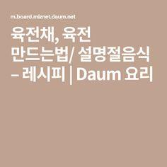 육전채, 육전 만드는법/ 설명절음식 – 레시피   Daum 요리