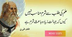 Inspirational Quotes In Urdu, Sufi Quotes, Poetry Quotes In Urdu, Best Urdu Poetry Images, Muslim Quotes, Urdu Quotes, Wisdom Quotes, Qoutes, Poetry Inspiration