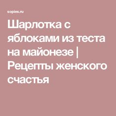 Шарлотка с яблоками из теста на майонезе http://sopies.ru/sharlotka-s-yablokami-na-majoneze/ #шарлотка #яблоки #рецепты #кулинария #выпечка #вкусно