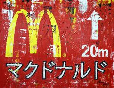 """Marwan Chamaa, """"McDonald's"""", 2019, acrylic on canvas, 101 x 131 x cm (39.76 x 51.57 inch). All images are used with the permission by the artist. Re-Pinning is permitted, however, please do not distribute, reproduce, reuse in any shape or form without first contacting the artist: marwan@art-factory.us © Marwan Chamaa First Contact, Reuse, Neon Signs, Shapes, Canvas, Gallery, Artist, Image, Canvases"""