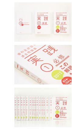 jissen2012 Editorial Design Magazine, Magazine Layout Design, Editorial Layout, Cd Cover Design, Book Design, Web Design, Text Layout, Book Layout, Pamphlet Design