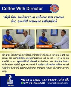 "Winners for ""Coffee With Director"" for the month of September. Winners for ""Coffee With Director"" program for the month of September are Shri H. M. Kansagra, Police Inspector and Shri. Subhashgiri V. Goswami, Police Constable, they were selected as best employees on the basis of their performance. They were honoured by Director of ‪#‎ACB‬ Shri Ashish Bhatia, with #ACB Logo printed Coffee Mug, Appreciation Letter and a book. Support #ACB for fight against ‪#‎corruption‬. Call #ACB on 1064."
