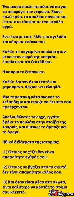 Greek Quotes, Wisdom, Lol, Funny, Smile, News, Humor, Laughing So Hard, Funny Parenting