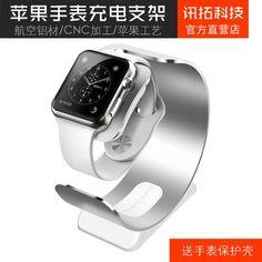苹果apple watch智能手表无线充电支架 铝合金散热充电座支架-淘宝网