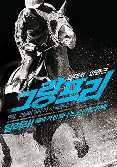 A Korean Movie - Grand Prix basically follows the course of a girl's determination to be the first prominent female jockey in Korea.