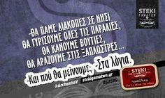 -Θα πάμε διακοπές σε νησί @ArchontiaV - http://stekigamatwn.gr/s2599/