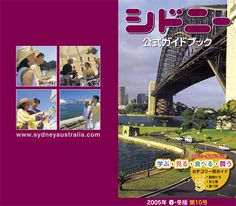 Sydney Guide Book in Japanese Cover