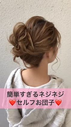 Simple and glamorous screw screw bun hair – From Parts Unknown Hairstyles For Medium Length Hair Easy, Hair Arrange, About Hair, Bun Hairstyles, Hair And Nails, Hair Beauty, Glamour, Make Up, Simple