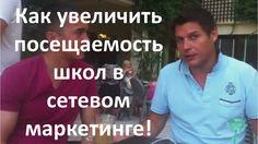 Алексей Филиппов. Как увеличить посещаемость школ в сетевом маркетинге!