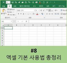 엑셀배우기 - 엑셀 사용법의 기본 사항 7가지! : 네이버 포스트 Microsoft Excel, Microsoft Office, Office Programs, Good To Know, Helpful Hints, Periodic Table, Web Design, Knowledge, Study