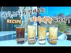 Beverages, Drinks, Pint Glass, Food And Drink, Korean, Beer, Coffee, Tableware, Recipes