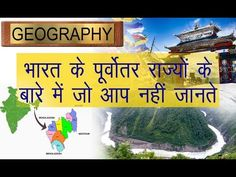 Amazing Facts about Indian Geography - भारत के भूगोल की रोचक जानकारी