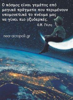 #φιλοσοφίαεπιστρέφει   #neaacropoli#greekquotes#ellhnika #ελληνικα #selfdevelopment #greekquote #greekpost #instagram #logia #quotes #ellinikaquotes #wayoflife #greekposts #greece #quoteoftheday #στοιχάκια #στιχάκια #stixakia #greek_quotes #greek_quote #instagreek #instagreekquotes #instagreece #greekstatus #greekquoteoftheday #cyprus  #νεαακρόπολη #neaacropoli #philosophyreturns #φιλοσοφίαεπιστρέφει