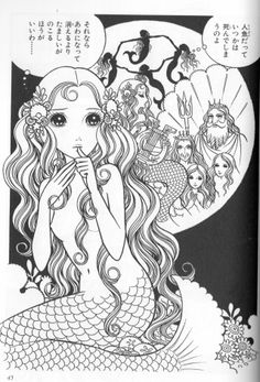 Takahashi Macoto — The Little Mermaid