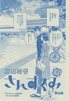『さんすくみ/58』絹田村子