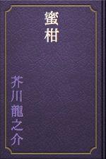 芥川龍之介(1919)『蜜柑』