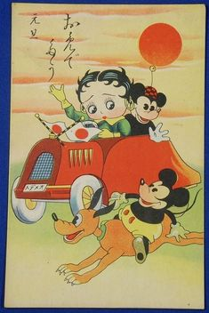 1930's Betty Boop Mickey Mouse Pluto Japanese Postcard vintage antique disney