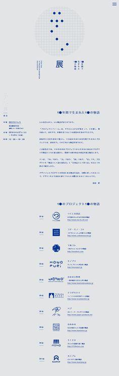 テン展|10年間で生まれた10の物語 Graphic Design Posters, Graphic Design Typography, Graphic Design Inspiration, Branding Design, Web Design, Japan Design, Poster Layout, Print Layout, Japanese Graphic Design