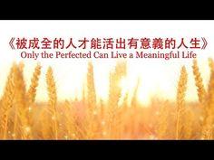 # 听神的声音#  聽神的聲音《被成全的人才能活出有意義的人生》 - YouTube Meaningful Life, Youtube, Youtubers, Youtube Movies