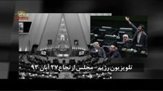 رد وزير پيشنهادى آخوند روحانى براى چهارمين بار براى وزارت علوم سيماى آزادى – 26 آبان 1393  ===== Mojahedin – Iran – Resistance – Simay  Azadi -- مجاهدين – ايران – مقاومت – سيماي آزادي
