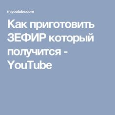 Как приготовить ЗЕФИР который получится - YouTube