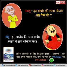 gyan ki bate - S A NEWS Must watch sadhna TV Kabir is suprem god in the world Believe In God Quotes, Quotes About God, Miracle Quotes, Gita Quotes, Desi Quotes, Allah God, Life Changing Books, Universe Quotes, Religious Books