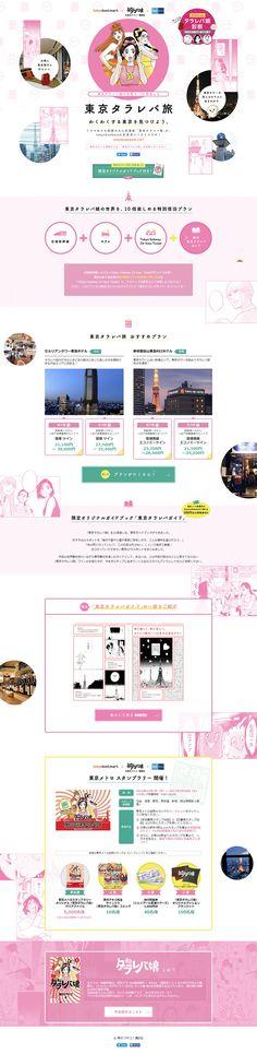 http://rdlp.jp/archives/otherdesign/lp/21825
