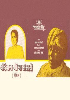 Released on 30 December, 1988. Starring Asha Kale, Nilu Phule, Lata Arun, Leela Gandhi, Mohan Kotiwan, Vasant Shinde & Maya Jadhav
