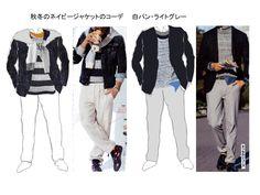ネイビージャケットの秋冬の着こなし。 合わせるパンツは白・オフホワイト、ライトグレー、淡いブルーデニム。このあたりが定番。もちろんベージュ...