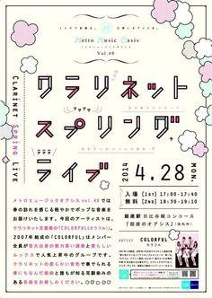 画像 : 優れた紙面デザイン 日本語編 (表紙・フライヤー・レイアウト・チラシ)750枚位 - NAVER まとめ: