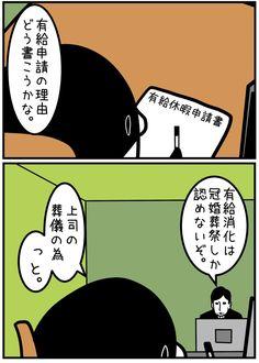 とりのささみ。(漫画家) (@torinosashimi) さんの漫画 | 192作目 | ツイコミ(仮) Anime Comics, Good To Know, Comedians, Twitter Sign Up, Haha, Penguins, Comedy, Inspirational Quotes, Relationship