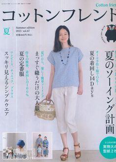 Cotton friend 2013 VO1.47 夏 - 紫苏 - 紫苏的博客