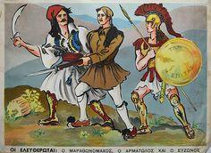Οι ελευθερωταί In Ancient Times, Preston, Vintage Posters, Ww2, Westerns, Empire, Army, Paintings, Costumes