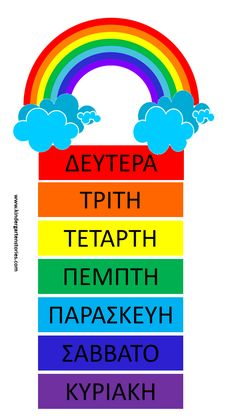 Kids Learning Activities, Montessori Activities, Preschool Activities, Preschool Classroom, Kindergarten, Learn Greek, Pregnancy Art, Greek Language, School Staff