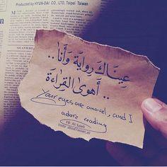 أحمد جنتي❤ Poetry Quotes, Book Quotes, Words Quotes, Life Quotes, Qoutes, Arabic English Quotes, Arabic Love Quotes, Islamic Quotes, Sweet Words