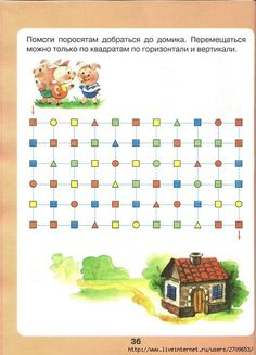 38 (504x700, 217Kb) Family Reunion Games, Learning Through Play, Primary School, Kids Education, Maze, Plays, Activities, Elementary Schools
