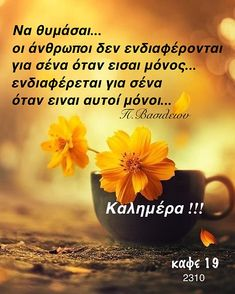 Greek Quotes, Life Lessons, Poems, Gifts, Presents, Life Lesson Quotes, Poetry, Verses, Favors